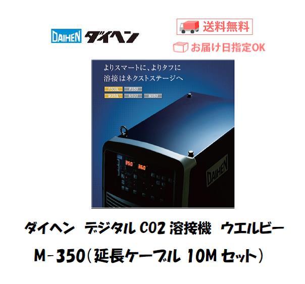 ダイヘン デジタルCO2溶接機 ウエルビー M350