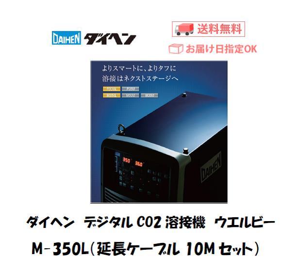 ダイヘン デジタルCO2溶接機 ウエルビー M350L