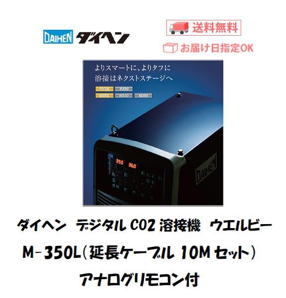 ダイヘン デジタルCO2溶接機 ウエルビー M350L アナログリモコンセット