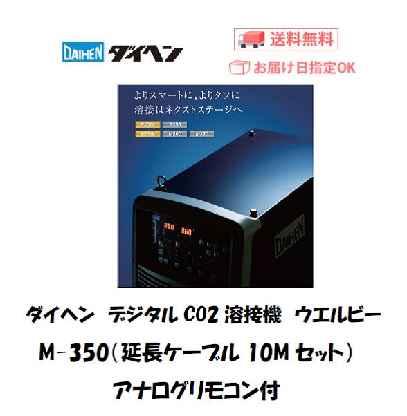 ダイヘン デジタルCO2溶接機 ウエルビー M350 アナログリモコンセット