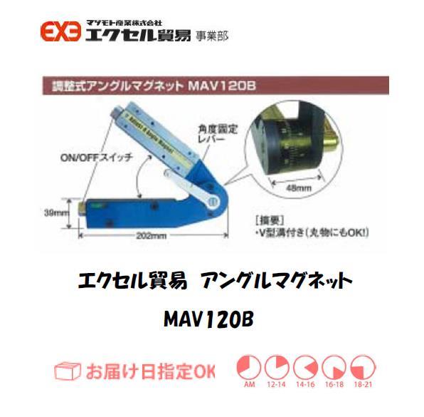 エクセル クランプ MAV-120B