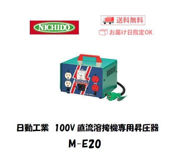 日動工業 昇圧器 ME-20