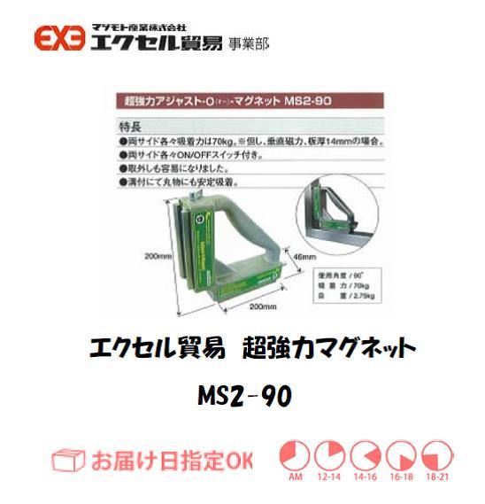 エクセル マグネット MS-290