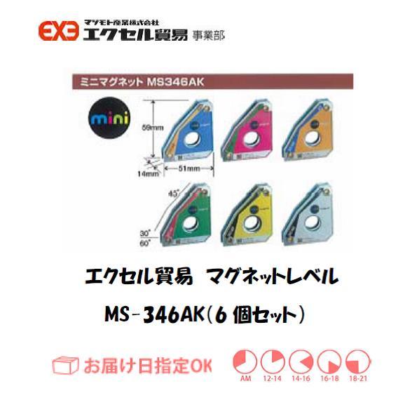 エクセル マグネット MS346AK