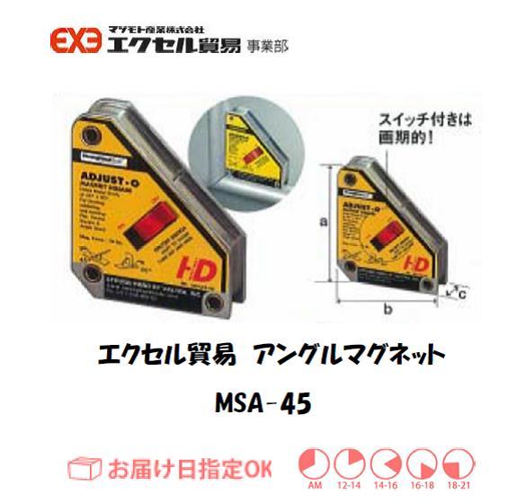 エクセル 溶接治具 MSA-45