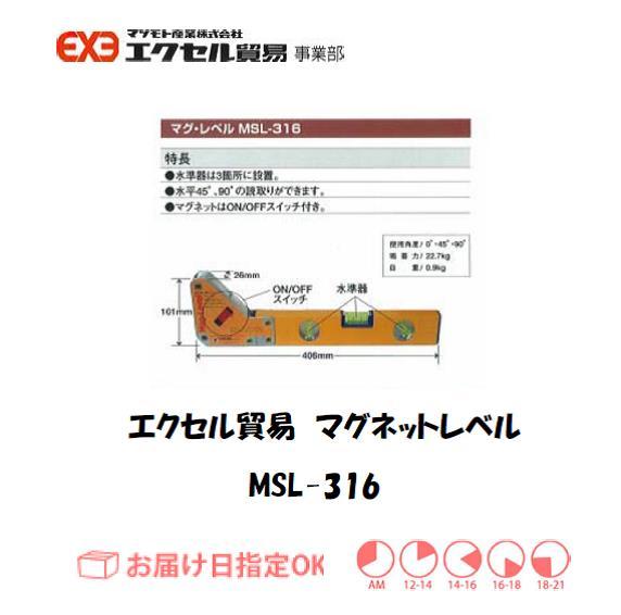 エクセル マグネット MSL-316