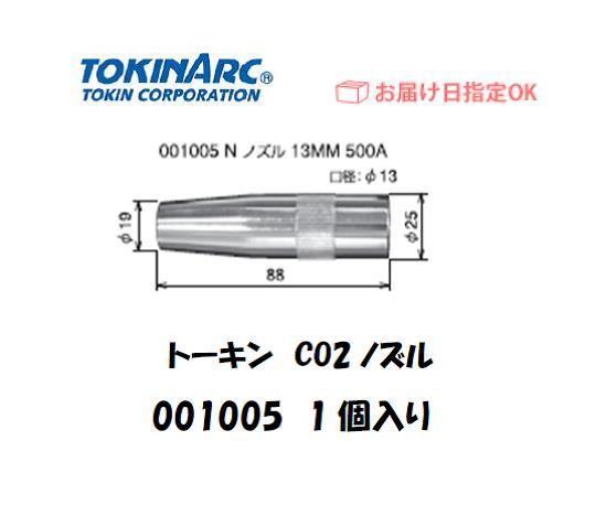 トーキン CO2溶接用ノズル(Nノズル) 12mm 001003 10個入り