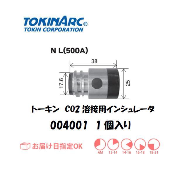 トーキン CO2溶接用ノズル(Nノズル) 500A用 16mm 001010 5個入り