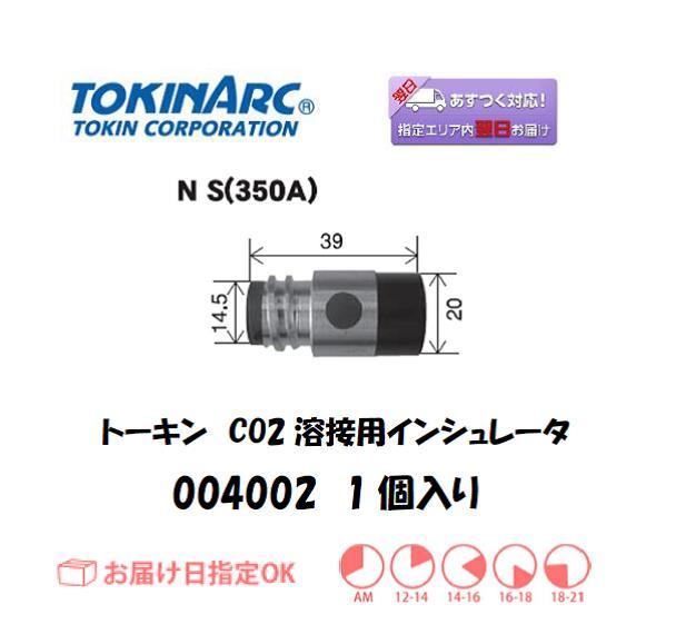 トーキン CO2溶接用インシュレータ 004001 10個入り