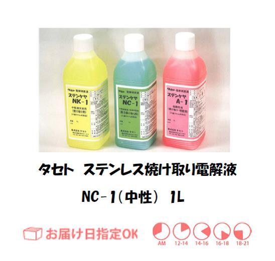 タセト ステンレス焼け取り電解液(中性) NC-1 1L
