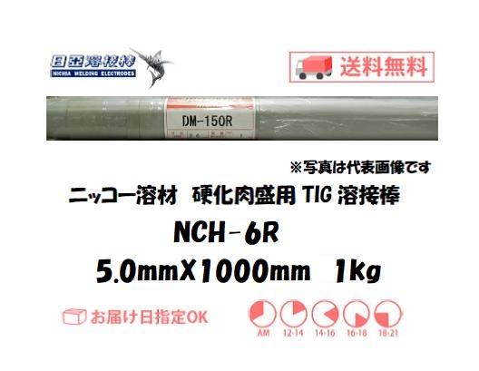 ニッコー溶材 硬化肉盛用溶接棒 NCH-6R 5.0mm