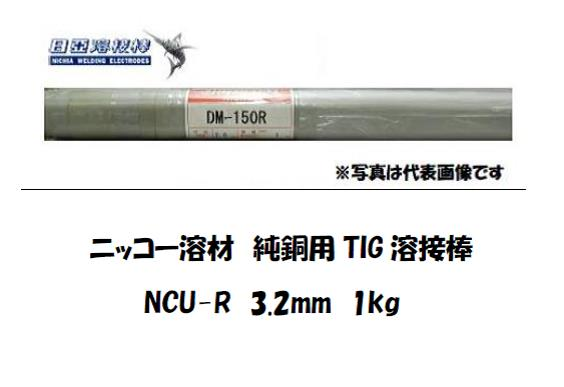 ニッコー溶材 純銅用TIG溶接棒 NCU-R