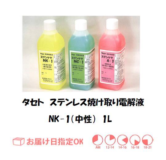 タセト ステンレス焼け取り電解液(中性) NK-1 1L