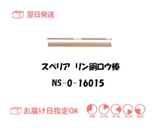 スぺリア リン銅ロウ棒 NS-0-16015 1.6mm*500mm 150g入り