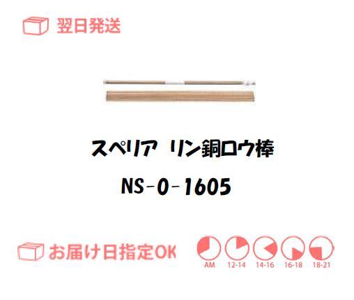 スぺリア リン銅ロウ棒 NS-0-16015 1.6mm*500mm 500g入り