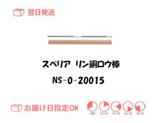 スぺリア リン銅ロウ棒 NS-0-20015 2.0mm*500mm 150g入り