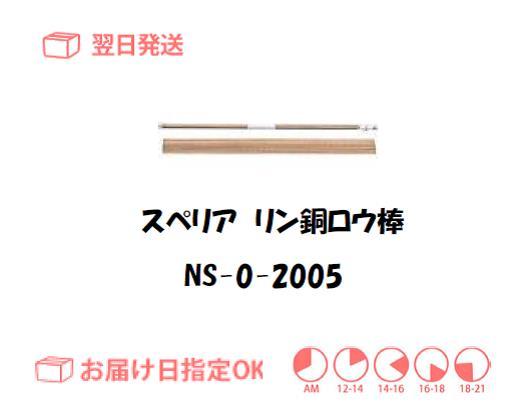 スぺリア リン銅ロウ棒 NS-0-20015 2.0mm*500mm 500g入り