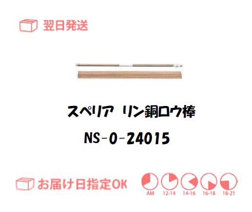 スぺリア リン銅ロウ棒 NS-0-24015 2.4mm*500mm 150g入り