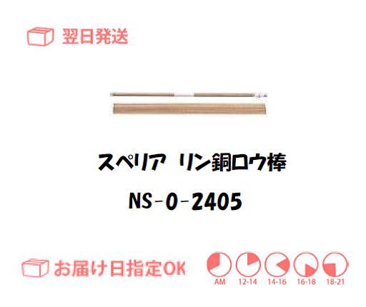 スぺリア リン銅ロウ棒 NS-0-24015 2.4mm*500mm 500g入り