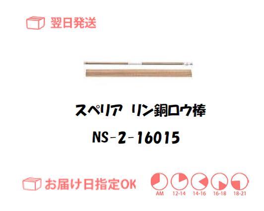 スぺリア リン銅ロウ棒 NS-2-16015 1.6mm*500mm 150g入り