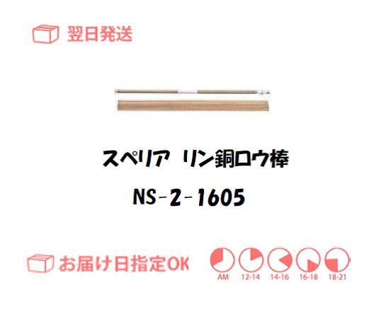 スぺリア リン銅ロウ棒 NS-2-16015 1.6mm*500mm 500g入り