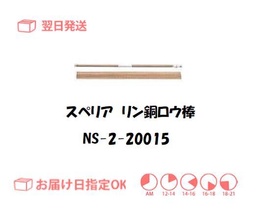 スぺリア リン銅ロウ棒 NS-2-20015 2.0mm*500mm 150g入り
