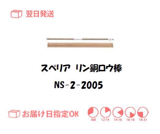 スぺリア リン銅ロウ棒 NS-2-20015 2.0mm*500mm 500g入り