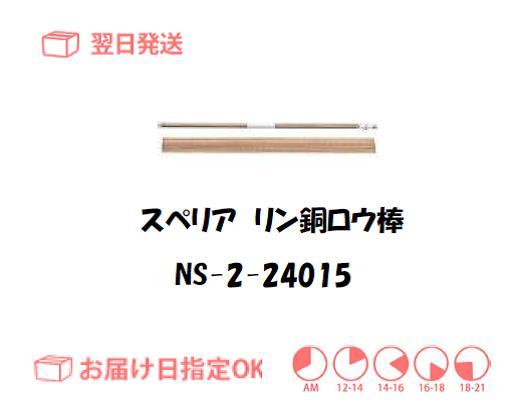 スぺリア リン銅ロウ棒 NS-2-24015 2.4mm*500mm 150g入り