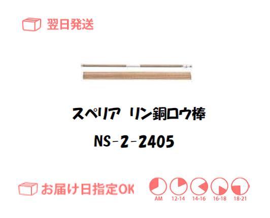 スぺリア リン銅ロウ棒 NS-2-24015 2.4mm*500mm 500g入り