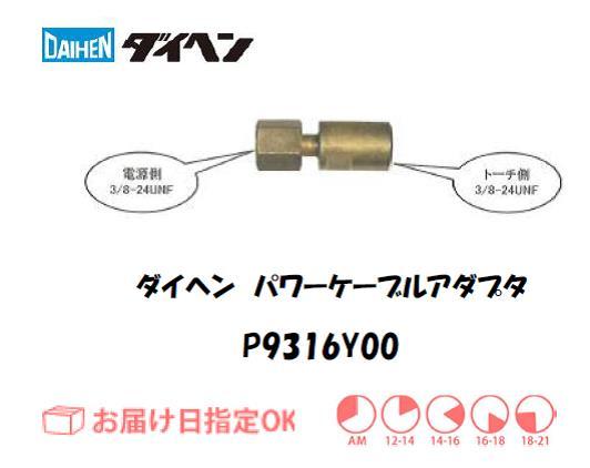 ダイヘン TIG溶接用パワーケーブルアダプタ P9316Y00