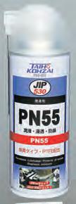 【当日出荷】タイホーコーザイ 潤滑スプレー PN55 420ml
