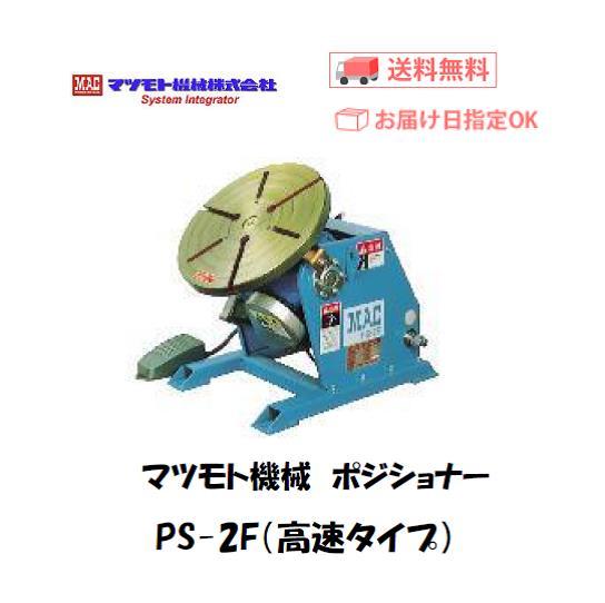 マツモト機械 ポジショナー PS-2FH