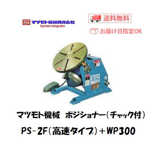 マツモト機械 ポジショナー PS-2FH チャックWP-300付