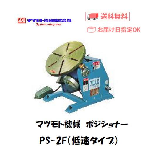 マツモト機械 ポジショナー PS-2FS