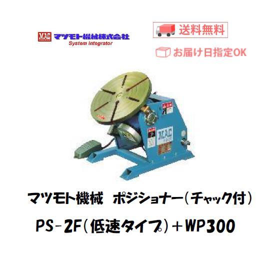 マツモト機械 ポジショナー PS-2FS チャックWP-300付