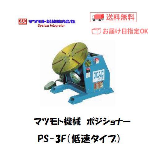 マツモト機械 ポジショナー PS-3FS