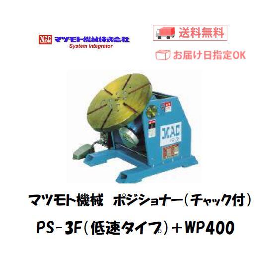 マツモト機械 ポジショナー PS-3FS チャックWP-400付