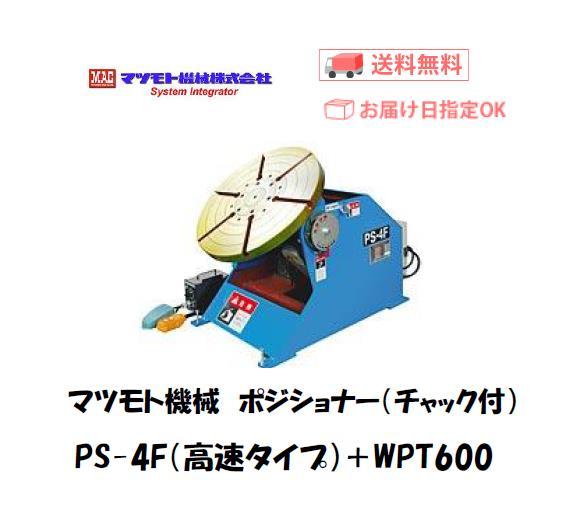マツモト機械 ポジショナー PS-4FH チャックWPT-600付