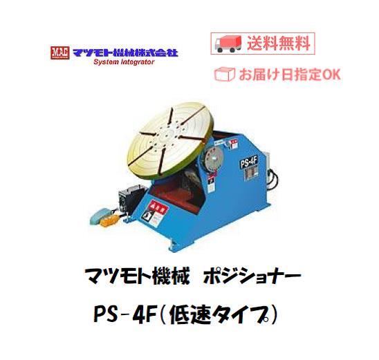 マツモト機械 ポジショナー PS-4FS