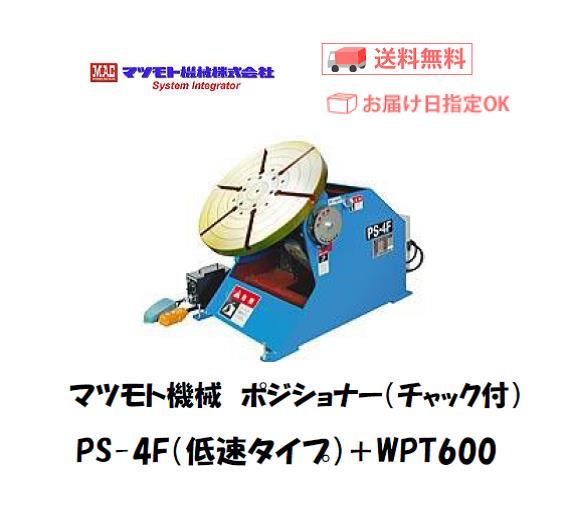 マツモト機械 ポジショナー PS-4FS チャックWPT-600付