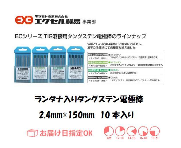エクセル貿易 ランタナ入りタングステン電極棒(BCランタン) 2.4mm*150mm 10本入り