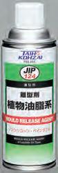 【3営業日以内に出荷】タイホーコーザイ 離型剤 植物油脂系スプレー 420ml