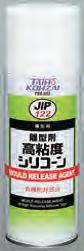 【3営業日以内に出荷】タイホーコーザイ 離型剤 高粘度シリコンスプレー 420ml