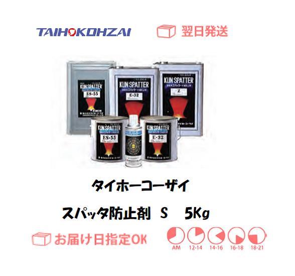 タイホーコーザイ スパッタ防止剤 S 5kg 1個