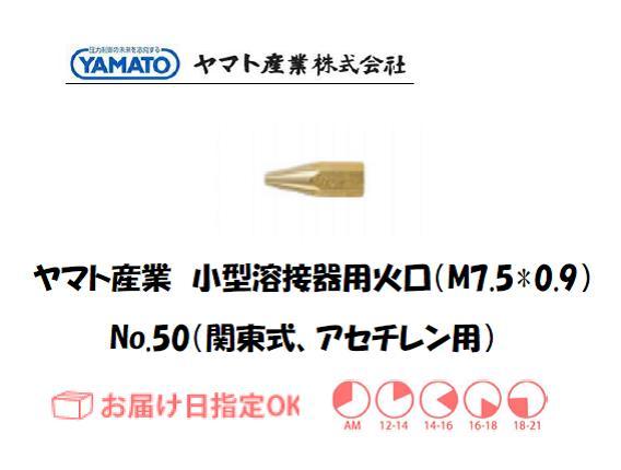 ヤマト産業 小型溶接器用火口(アセチレン用) No.50(関東タイプ)