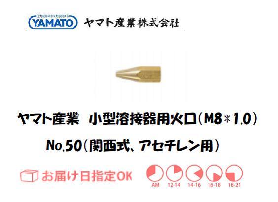 ヤマト産業 小型溶接器用火口(アセチレン用) No.50(関西タイプ)
