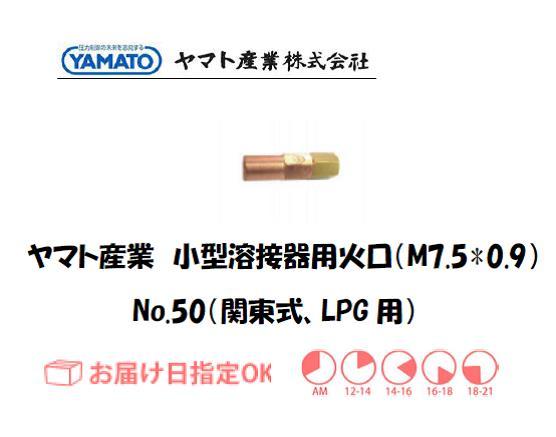 ヤマト産業 小型溶接器用火口(LPG用) No.50(関東タイプ)