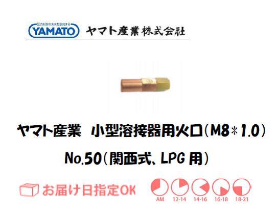 ヤマト産業 小型溶接器用火口(LPG用) No.50(関西タイプ)