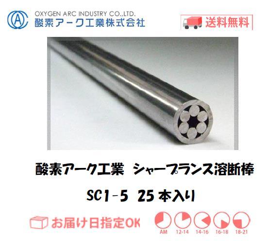 酸素アーク工業 シャープランス溶断棒(ランサー棒) SC1-5 25本入り
