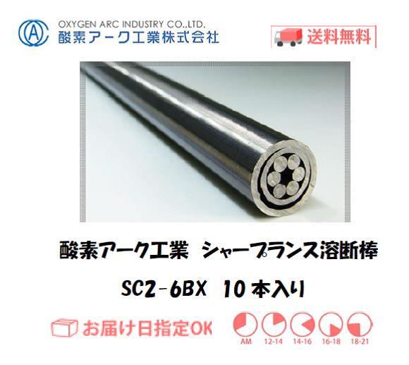 酸素アーク工業 シャープランス溶断棒(ランサー棒) SC2-6BX 10本入り